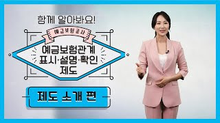 [예금보험공사 표시설명확인제도①] 슬기로운 금융생활, …