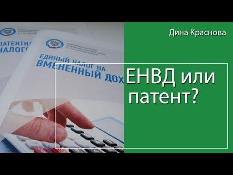 ЕНВД или патент: что выгоднее?