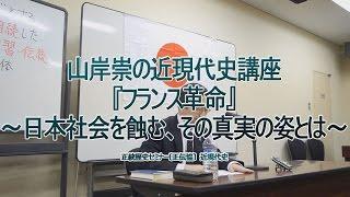 山岸崇の近現代史講座 『フランス革命』~日本社会を蝕む,その真実の姿とは~