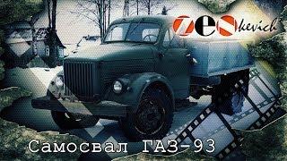 САМОСВАЛ ГАЗ-51 / 93