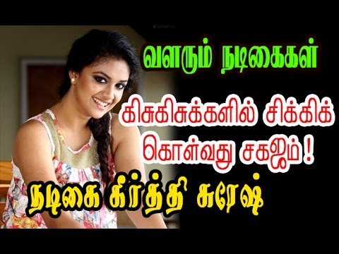 Leading Actress About Gossip Default Says Keerthy Suresh | Hot Tamil Cinema News