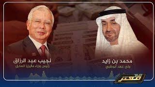 #ماليزيا تنشر تسجيلات صوتية تكشف تورط بن زايد مع رئيس وزراء ماليزيا السابق في فــضيــحة فساد