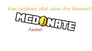 Как создать свой сайт для доната в minecraft? Легко! ►(Сайт ▻ mcdonate.ru Код ▻Пишите в скайп! ▻ lonewolf.craft Так как в описание не должно содержать скобки. Приятного просм..., 2015-03-13T13:14:48.000Z)