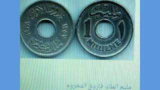 اسعار العملات القديمة بالتفصيل لكل عملة حسب العرض والطلب في الاسواق