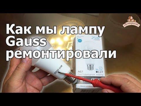 Ремонт и тестирование лампы Gauss