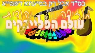 חיים ישראל - ממעמקים - פלייבק