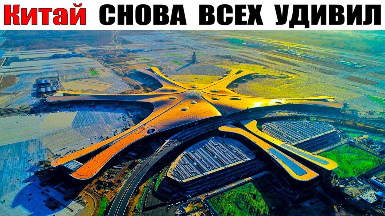Китай снова бьет рекорды, построив самый большой аэропорт мира!