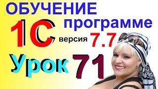 1С 77 необходимая инфо по контрагенту через Карточку счета урок 71