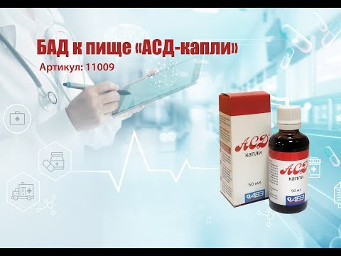 АСД - Антисептик Стимулятор Дорогова