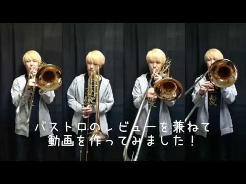【となりのトトロ】「ねこバス」バストロンボーン4重奏
