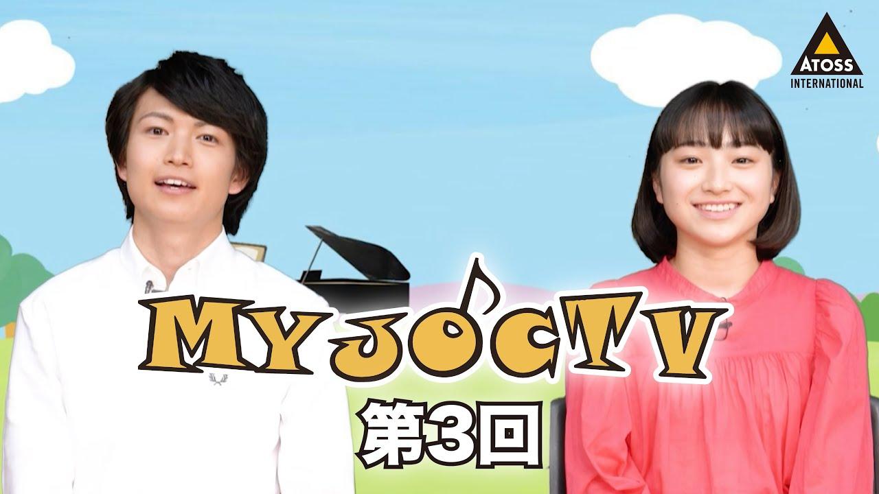 MY JOCTV  第3回