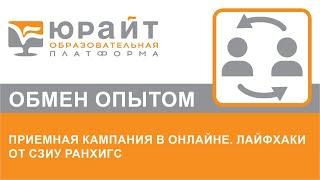 Приемная кампания в онлайне Лайфхаки от СЗИУ РАНХиГС Владимир Попов