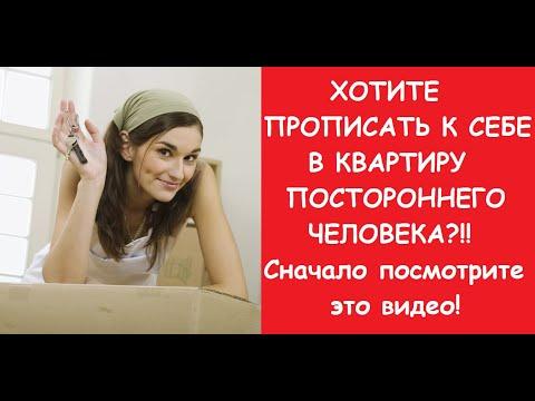 Права прописанного в квартире, не собственника. Права человека прописанного в квартире собственника.