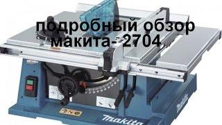 Обзор станка МАКИТА -2704