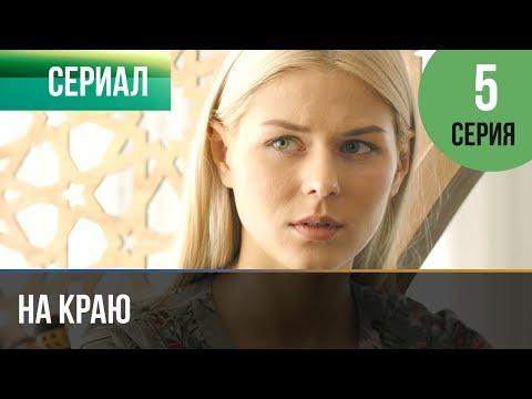 ▶️ На краю 5 серия | Премьера / 2019 / Остросюжетная драма