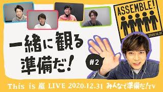 【This is 嵐 LIVE みんなで準備だ!TV】#2 一緒に観る準備だ!