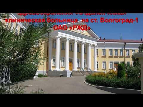 Отделенческая клиническая больница на ст. Волгоград - 1 ОАО РЖД