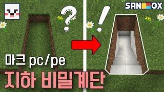 모드없이 지하비밀계단(숨겨진계단)만들기! 나만의 비밀공간! 초고퀄! [PC/PE 모드없이만들기:천재소년램램] 마인크래프트 포켓에디션 Minecraft MCPE - [램램]