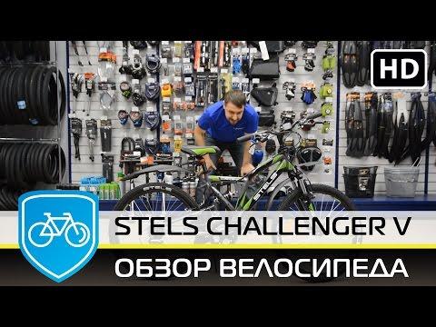 ВЕЛОСИПЕД Stels Challenger V 2016 ОБЗОР