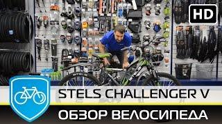 ВЕЛОСИПЕД Stels Challenger V 2016 ОБЗОР(Велосипед двухподвес Stels Challenger 26 V 2016 подробнее https://goo.gl/iQI1fL Какие особенности данной модели, характеристики..., 2016-02-15T08:09:24.000Z)