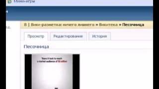 Урок wi-ki разметка (Видео) 3apa6otay.ru