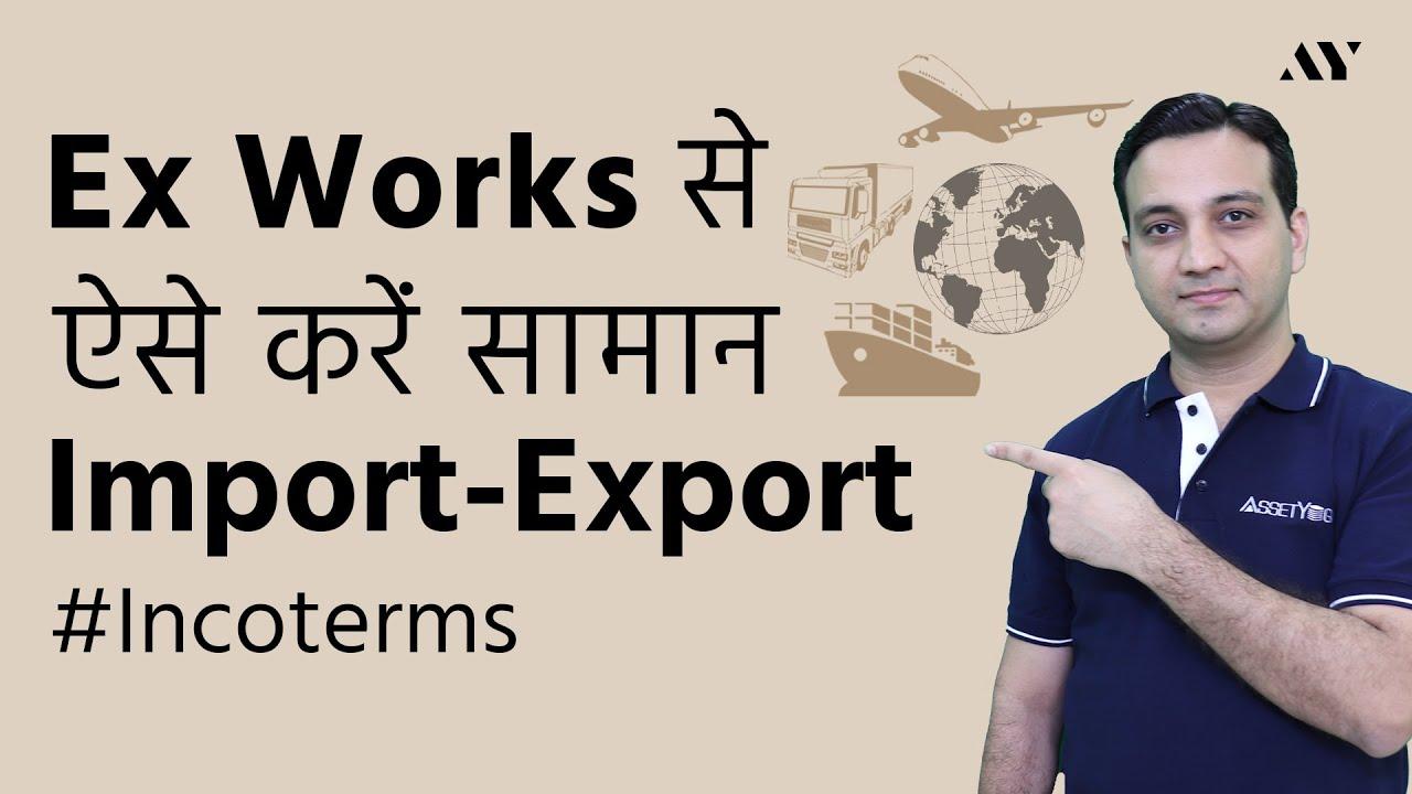 Ex Works (EXW) - Incoterm Explained in Hindi