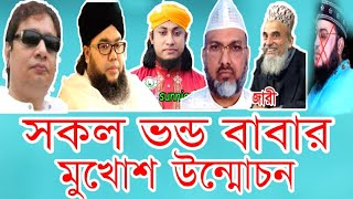 সকল ভন্ড বাবার মুখোশ উন্মোচন,rahe islam,ashraf bin mohammad