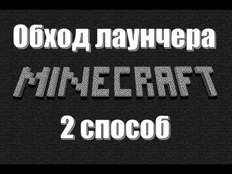 Как установить чит/обойти лаунчер Minecraft[2]