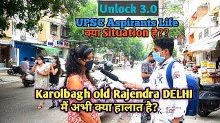 UPSC Aspirants life unlock 3.0 in Karolbagh old rajendra nagar delhi मैं अभी क्या माहौल है?