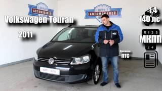Volkswagen Touran 2011 1,4 140лс ''Единый Центр Автомобилей''