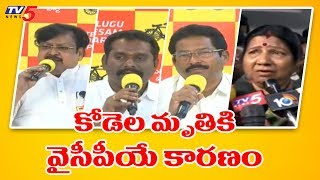 Live : TDP Leaders on Kodela Siva Prasad Case | Amaravathi