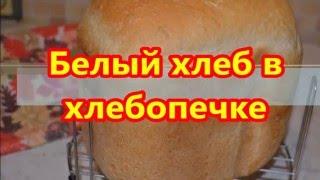 Хлеб в хлебопечке Панасоник