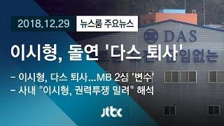 [뉴스룸 모아보기] MB 항소심 앞두고…이시형 '다스 퇴사'
