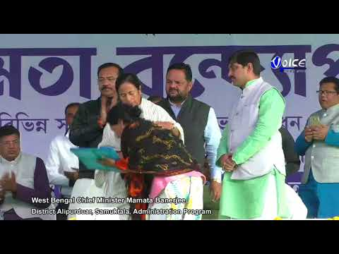 Mamata Banerjee addresses Administration Program District Alipurduar, Samuktala,