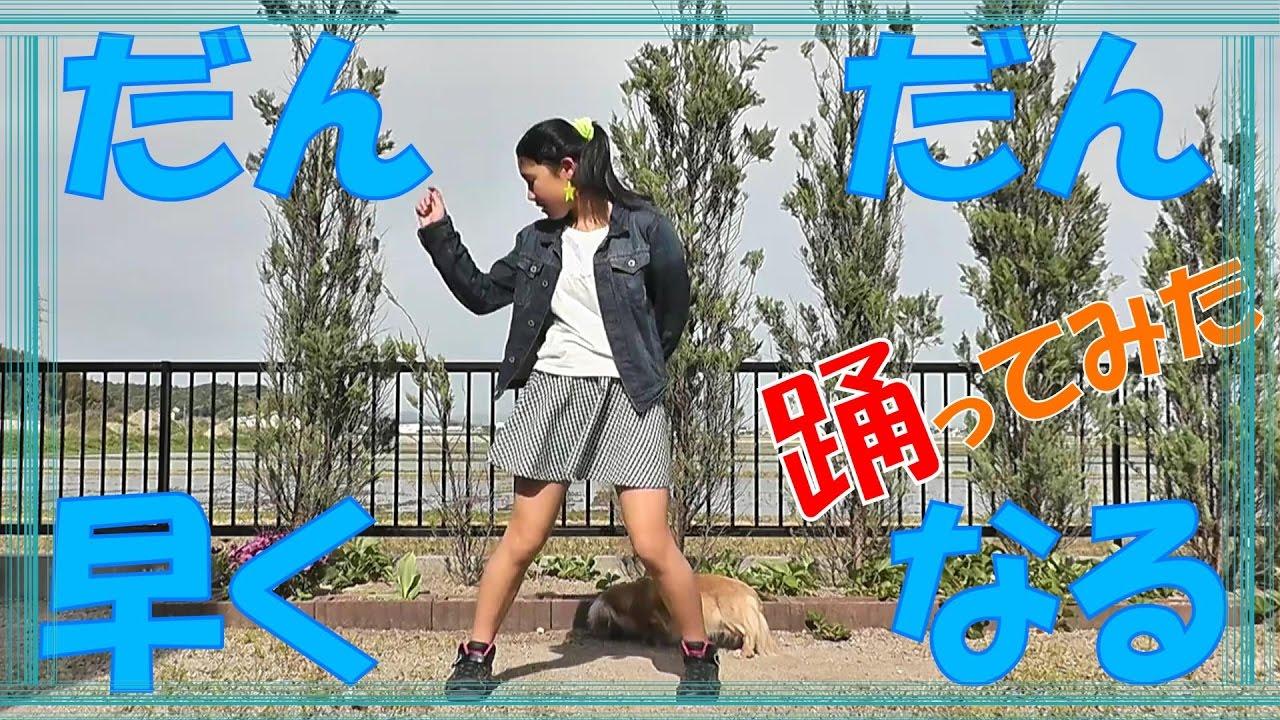 だんだん早くなる 踊ってみた ♡ 小学 6 年生