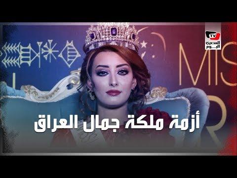 سارة عيدان ..ملكة جمال عراقية تحلم بزيارة   إسرائيل  - 00:53-2019 / 7 / 14