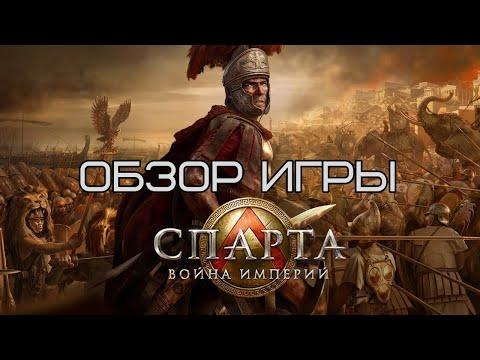 СПАРТА ВОЙНА ИМПЕРИИ - ОБЗОР УНИКАЛЬНОЙ ИГРЫ Sparta-war-empires.com