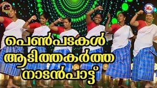 പെൺപടകൾ ആടിതകർത്ത നാടൻപാട്ട് കാണാം | Malayalam Nadanpattu  | Folk Song MP4