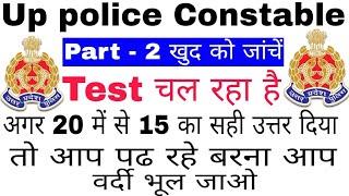 Gk for up police Constable, खुद को जांचें की कितना आता है