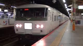【早朝4時41分の横浜駅を発車】185系 OM03+B7編成 快速ムーンライトながら東京行