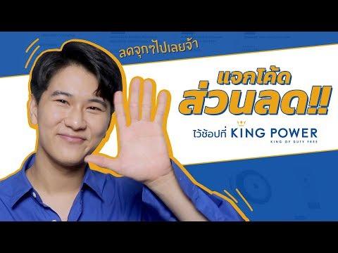 แจก code ส่วนลด King Power I WONDER BOY