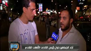 آراء جماهير الأهلي .. الخطيب VS محمود طاهر .. تقرير محمد ساهر
