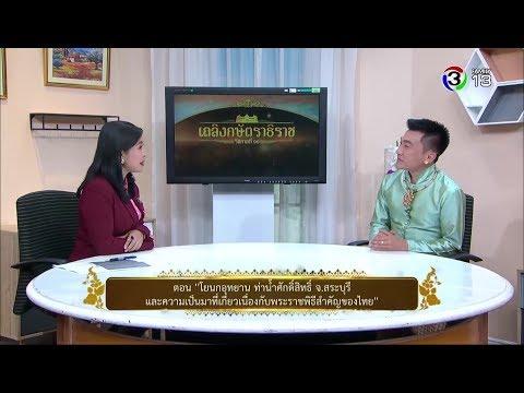 โยนกอุทยาน ท่าน้ำศักดิ์สิทธิ์ จ.สระบุรี - วันที่ 21 Feb 2019