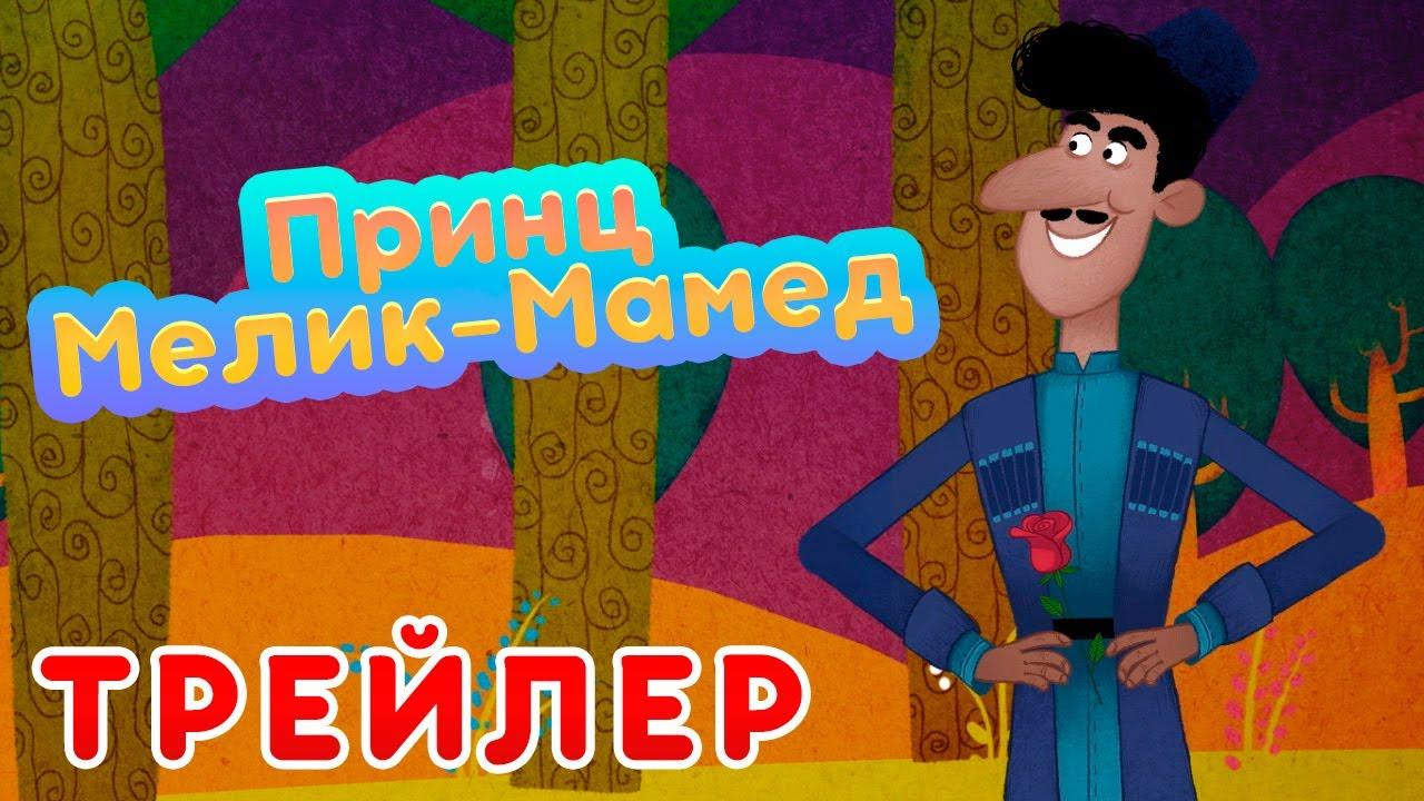 ✨Новые Машины сказки 💥НОВЫЙ СЕЗОН 💥 Принц Мелик-Мамед 🤴 (Трейлер)  Маша и Медведь