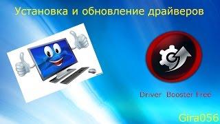 Как установить или обновить драйвера на ПК Driver Booster Free