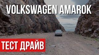 Новый Volkswagen Amarok 2019. Обзор, Тест-Драйв и Отзывы