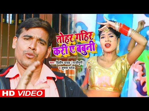 Dileep Yadav (Ghazipuri) & Sushma Patel - तोहार गहिर करी ए बबुनी - Bhojpuri Lokgeet 2018