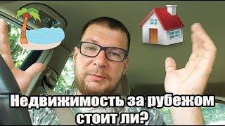 Стоит ли покупать недвижимость зарубежом? / Недвижимость Сочи