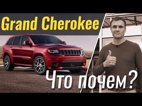 Почем нынче SRT? Grand Cherokee от 63.000$ #ЧтоПочем s02e09