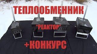 """Теплообменник """"Реактор"""". Отопление палатки на зимней рыбалке. +КОНКУРС!!!"""